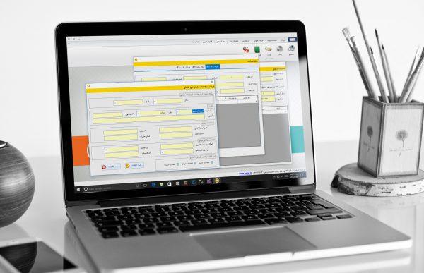 نرم افزار حسابداری فروشگاهی سریر حساب